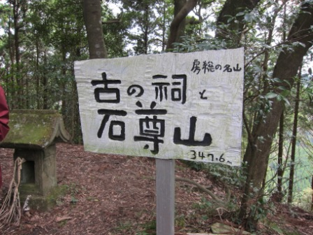 52-IMG_8946石尊山.JPG