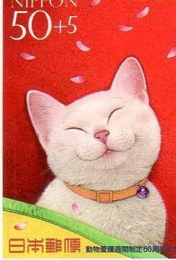 動物愛護週間制定60周年祈念(猫)その1.jpg