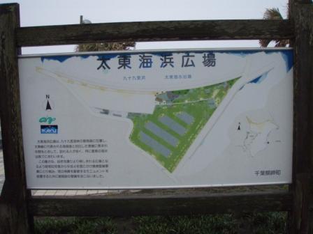 太東P5030054海浜公園.JPG