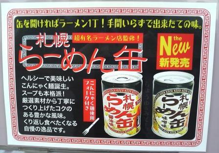 札幌らーめん缶P1000012.JPG