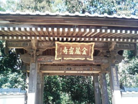 金蔵寺P1000027.JPG