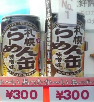 札幌らーめん缶P1000009.JPG